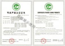 节水产品认证证书(pe管材)