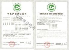 节水产品认证证书(pe管件)