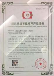 绿色建筑节能推荐产品证书(塑料检查井)