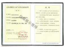 山东省建设工业产品备案证