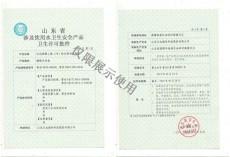 山东省涉及饮用水卫生安全产品卫生许批件